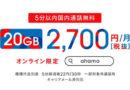 """Reducción de precios de DoCoMo """"ahamo"""". El nuevo precio es de 2970 yenes, impuestos incluidos."""